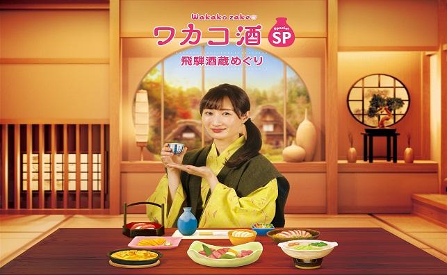 Khám phá tinh hoa ẩm thực cùng Wakako